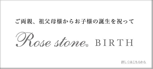 RoseStone BIRTH