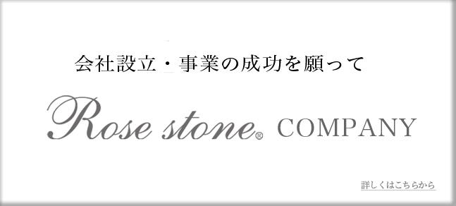 RoseStone COMPANY