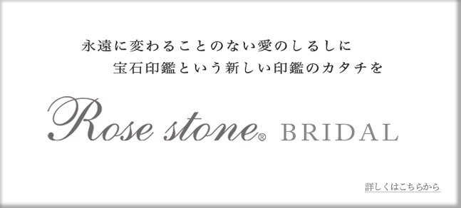 RoseStone BRIDAL